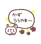 ★か・ず・ち・ゃ・ん★(個別スタンプ:24)
