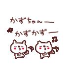 ★か・ず・ち・ゃ・ん★(個別スタンプ:25)