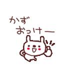 ★か・ず・ち・ゃ・ん★(個別スタンプ:26)