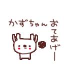 ★か・ず・ち・ゃ・ん★(個別スタンプ:27)