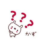 ★か・ず・ち・ゃ・ん★(個別スタンプ:28)