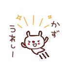 ★か・ず・ち・ゃ・ん★(個別スタンプ:31)