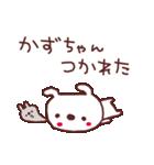 ★か・ず・ち・ゃ・ん★(個別スタンプ:33)