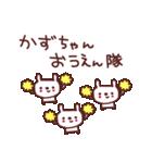 ★か・ず・ち・ゃ・ん★(個別スタンプ:34)