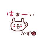 ★か・ず・ち・ゃ・ん★(個別スタンプ:36)