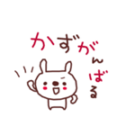 ★か・ず・ち・ゃ・ん★(個別スタンプ:37)