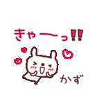 ★か・ず・ち・ゃ・ん★(個別スタンプ:38)