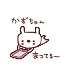 ★か・ず・ち・ゃ・ん★(個別スタンプ:39)