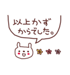 ★か・ず・ち・ゃ・ん★(個別スタンプ:40)