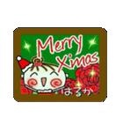 ちょ~便利![はるか]のクリスマス!(個別スタンプ:01)