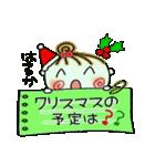 ちょ~便利![はるか]のクリスマス!(個別スタンプ:05)
