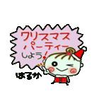 ちょ~便利![はるか]のクリスマス!(個別スタンプ:06)