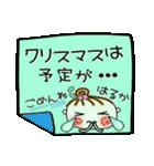 ちょ~便利![はるか]のクリスマス!(個別スタンプ:07)