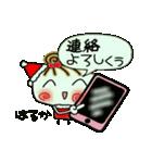 ちょ~便利![はるか]のクリスマス!(個別スタンプ:18)
