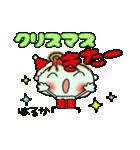 ちょ~便利![はるか]のクリスマス!(個別スタンプ:24)