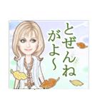 麗しの瞳~美女の鹿児島弁スタンプ~