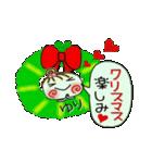 ちょ~便利![ゆり]のクリスマス!(個別スタンプ:10)