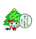 ちょ~便利![ゆり]のクリスマス!(個別スタンプ:11)