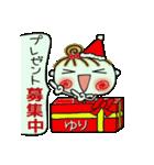 ちょ~便利![ゆり]のクリスマス!(個別スタンプ:13)