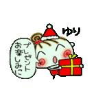 ちょ~便利![ゆり]のクリスマス!(個別スタンプ:16)