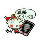 ちょ~便利![ゆり]のクリスマス!(個別スタンプ:18)