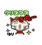 ちょ~便利![ゆり]のクリスマス!(個別スタンプ:24)