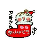 ちょ~便利![ゆり]のクリスマス!(個別スタンプ:25)