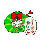 ちょ~便利![ちあき]のクリスマス!(個別スタンプ:10)