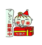 ちょ~便利![ちあき]のクリスマス!(個別スタンプ:13)