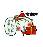 ちょ~便利![ちあき]のクリスマス!(個別スタンプ:16)
