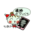 ちょ~便利![ちあき]のクリスマス!(個別スタンプ:18)