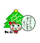 ちょ~便利![れいこ]のクリスマス!(個別スタンプ:11)