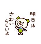 シャカリキくま4(冬編)(個別スタンプ:01)