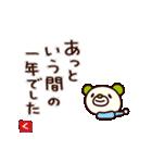 シャカリキくま4(冬編)(個別スタンプ:15)