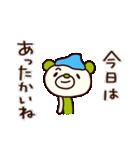 シャカリキくま4(冬編)(個別スタンプ:28)
