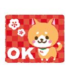 【戌年】柴犬のお正月&日常2018(個別スタンプ:13)