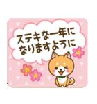 【戌年】柴犬のお正月&日常2018(個別スタンプ:15)
