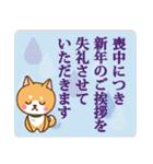 【戌年】柴犬のお正月&日常2018(個別スタンプ:20)