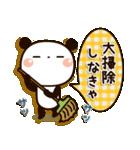 ぱんちゃんの冬【クリスマス&正月】(個別スタンプ:26)