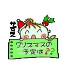 ちょ~便利![かずえ]のクリスマス!(個別スタンプ:05)