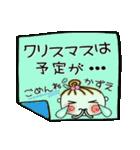 ちょ~便利![かずえ]のクリスマス!(個別スタンプ:07)