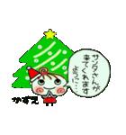ちょ~便利![かずえ]のクリスマス!(個別スタンプ:11)