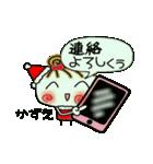 ちょ~便利![かずえ]のクリスマス!(個別スタンプ:18)