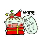 ちょ~便利![かずえ]のクリスマス!(個別スタンプ:26)