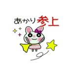 ちょ~便利![あかり]のスタンプ!(個別スタンプ:05)