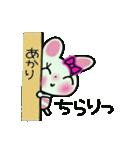 ちょ~便利![あかり]のスタンプ!(個別スタンプ:07)