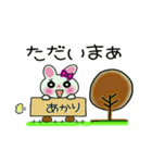 ちょ~便利![あかり]のスタンプ!(個別スタンプ:12)