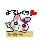 ちょ~便利![あかり]のスタンプ!(個別スタンプ:16)