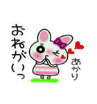 ちょ~便利![あかり]のスタンプ!(個別スタンプ:17)