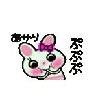 ちょ~便利![あかり]のスタンプ!(個別スタンプ:19)
